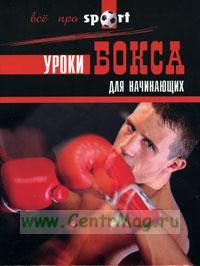 Уроки бокса для начинающих / Пер. с фр. Исаковой Е. - (Все про sport)