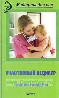 Участковый педиатр: справочное руководство. - Изд. 3-е