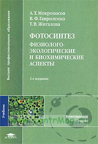 Фотосинтез: Физиолого-экологические и биохимические аспекты. Учебник для ВУЗов