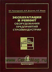 Эксплуатация и ремонт оборудования предприятий стройиндустрии. Учебник для ВУЗов
