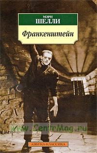 Франкенштейн,или Современный Прометей