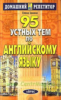 95 устных тем по английскому языку. - 9-е изд. (Серия:'Домашний репетитор')