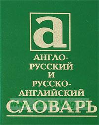 Англо-русский и русско-английский словарь для учащихся средних школ: 20 тыс. слов в первой части и 20 тыс. слов во второй части