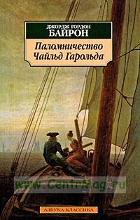 Паломничество Чайльд Гарольда / Пер. с англ. В. Левика