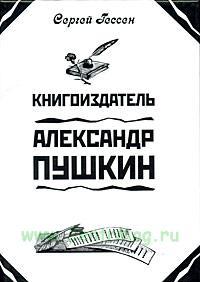 Книгоиздатель Александр Пушкин. Литературные доходы Пушкина