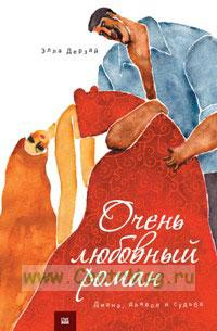 Очень любовный роман. Диана, Дьявол и Судьба.