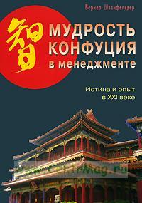 Мудрость Конфуция в менеджменте