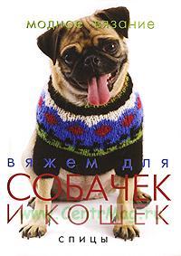 Вяжем для собак и кошек: Спицы - ('Модное вязание')