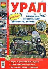 Мотоциклы Урал. Эксплуатация, обслуживание, ремонт
