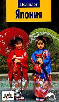 Япония - (Путеводитель с мини-разговорником)