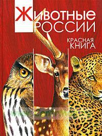 Животные России.Красная книга