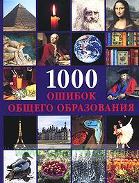 1000 ошибок общего образования