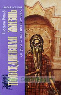 Повседневная жизнь Отцов-пустынников IV века