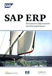 SAP ERP.Построение эффективной системы управления