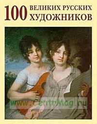 100 великих русских художников+с/о