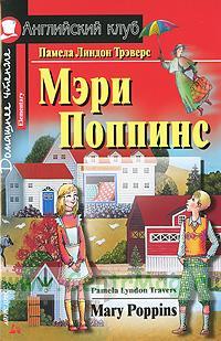 Mary Poppins (Мэри Поппинс). На английском языке