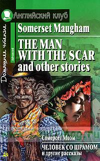 The Man with the Scar and Other Stories / Человек со шрамом и другие рассказы