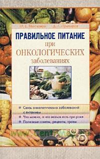 """Правильное питание при онкологических заболеваниях (Серия """"Правильное питание"""")"""