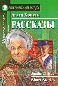 Агата Кристи. Рассказы / Agatha Christie: Short Stories