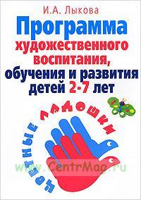 Программа худож.воспит.2-7 лет.обучения и развития детей