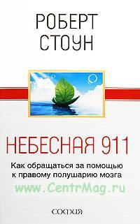 Небесная 911:(м/о)Как обращаться за помощью к правому полушарию мозга