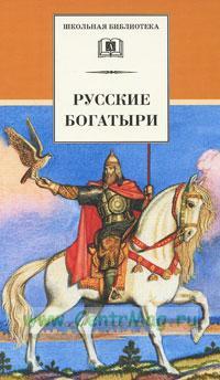 Русские богатыри. Былина /Обработка для детей; Худ. И.Соковнина - (Лучшие сказки мира)
