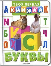 Буквы (Твоя первая книжка) - (Твоя первая книжка )