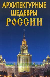 Архитектурные шедевры России