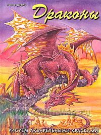 Драконы.Рисуем акварельными красками