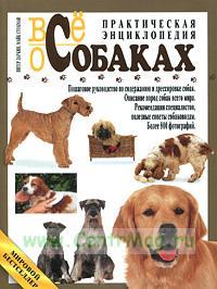Все о собаках. Практическая энциклопедия
