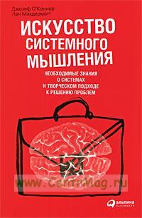 Искусство системного мышления. Необходимые знания о системах и творческом подходе к решению проблем (8-е издание)