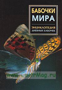 Бабочки мира.Энциклопедия дневных бабочек