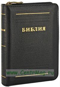 Библия (1211)(канон)037ZTI черн.кож. на молнии