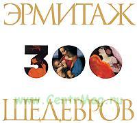 300 шедевров (белая обл.)