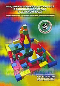 Предметно-пространстранственная развивающая среда в детском саду