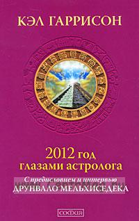 2012 год глазами астролога.С предис.и интервью Друнвало Мельхиседека