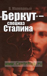 Беркут-спецназ Сталина
