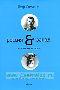 Россия & Запад на качелях истории. В 4 томах. Том 2. От декабристов до большевиков