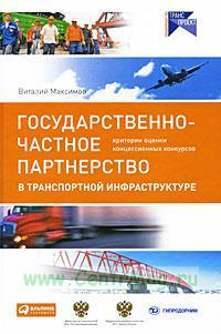 Государственно-частное партнерство в транспортной инфраструктуре. Критерии оценки концессионных конкурсов