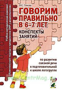 Говорим правильно в 6-7 лет: конспекты занятий по развитию связной речи в подготовительной к школе логогруппе