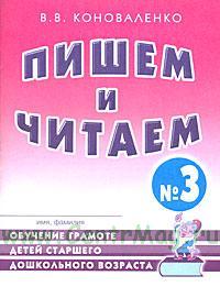 Пишем и читаем. Тетрадь № 3: обучение грамоте детей старшего дошкольного возраста с правильным (исправленным) звукопроизношением