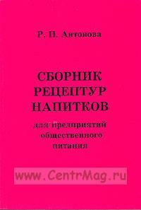 Сборник рецептур напитков для предприятий общественного питания