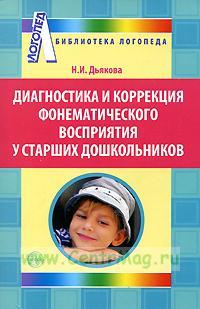 Диагностика и коррекция фонематического восприятия у старших дошкольников.