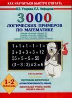 3000 логических примеров по математике: 1-2 классы: Счет на время; Кто быстрее; Контрольная для взрослых и др.
