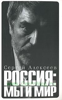 Россия: Мы и мир