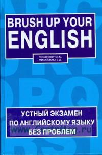 Brush up Your English / Устный экзамен по английскому языку без проблем.