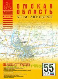 Омская область. Атлас автодорог