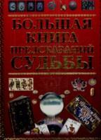 Большая книга предсказаний судьбы