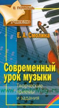 Современный урок музыки. Творческие приемы и задания
