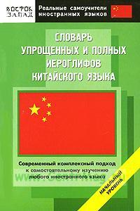 Словарь упрощенных и полных иероглифов китайского языка